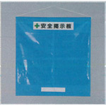 フリー安全掲示板 (屋内用) A3ヨコ用 青 (464-01B)