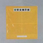 フリー安全掲示板 (屋内用) A3ヨコ用 黄 (464-01Y)
