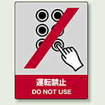 中災防統一安全標識 運転禁止 素材:ステッカー(5枚1組) (801-03)