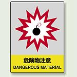 中災防統一安全標識 危険物注意 素材:ステッカー(5枚1組) (801-30)