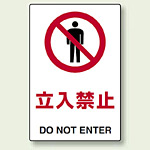 JIS規格安全標識 ステッカー 立入禁止 450×300 (802-012)
