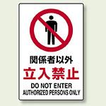 JIS規格安全標識 ボード 関係者以外立入禁止 450×300 (802-021)