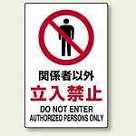 禁止標識ステッカー 関係者以外立入禁止 (802-022)