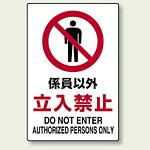 禁止標識ステッカー 係員以外立入禁止 (802-032)