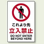 禁止標識ステッカー これより先立入禁止 (802-042)