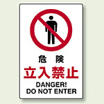 JIS規格安全標識 ボード 危険立入禁止 450×300 (802-061)