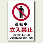 禁止標識ステッカー 運転中立入禁止 (802-072)