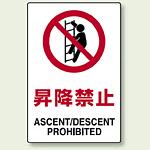 昇降禁止 ボード (802-121)