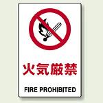 JIS規格安全標識 ステッカー 火気厳禁 450×300 (802-132)
