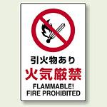 JIS規格安全標識 ステッカー 引火物あり火気厳禁 450×300 (802-142)