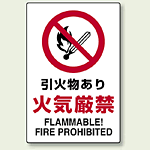 火気厳禁標識 ステッカー 引火物あり火気厳禁 (802-142)