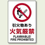 火気厳禁標識 引火物あり火気厳禁 (802-141)
