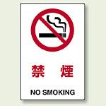 JIS規格安全標識 ステッカー 禁煙 450×300 (802-152)