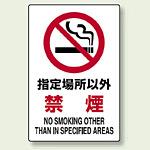 JIS規格安全標識 ボード 指定場所以外禁煙 450×300 (802-161)
