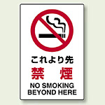 JIS規格安全標識 ステッカー これより先禁煙 450×300 (802-172)