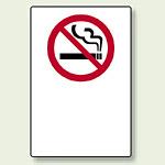 JIS規格安全標識 ボード 禁煙マークのみ 450×300 (802-181)