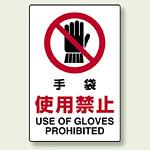 JIS規格安全標識 ボード 手袋使用厳禁 450×300 (802-231)