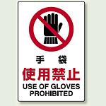 手袋使用禁止 ステッカー 450×300 (802-232)