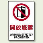 JIS規格安全標識 ステッカー 開放厳禁 450×300 (802-262)