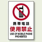 JIS規格安全標識 ボード 携帯電話使用禁止 450×300 (802-281)