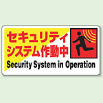 標識 セキュリティシステム作動中 エコユニボード 200×400 (802-61)