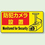 ステッカー 防犯カメラ設置 (5枚1組) (802-64)