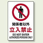 JIS規格安全標識 ステッカー 関係者以外立入禁止 300×200 (803-012)