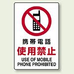 JIS規格安全標識 ボード 携帯電話使用禁止 300×200 (803-101)
