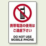 携帯電話の使用は・・ ステッカー 300×200 (803-112)