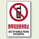 JIS規格安全標識 (ステッカー) 携帯電話使用禁止 5枚入 (803-51A)