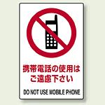 携帯電話の使用は・・ ステッカー 5枚1組 (803-52A)