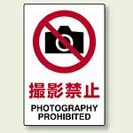 JIS規格安全標識 (ステッカー) 撮影禁止 5枚入 (803-56)
