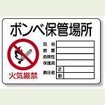 ボンベ保管場所標識 鉄板 300×450 (804-42A)