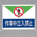 ターポリン製標識 作業中立入禁止 450×600× (805-01A)