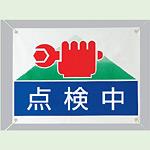 ターポリン製標識 点検中 450×600 (805-02)
