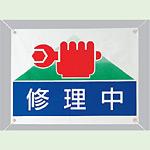 ターポリン製標識 修理中 450×600× (805-03)