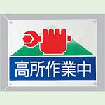 ターポリン製標識 高所作業中 450×600× (805-04)