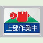 上部作業中 ビニールターポリン 450×600 (805-05)