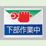 ターポリン製標識 下部作業中 450×600× (805-06)