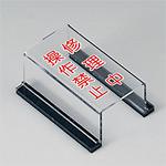 修理中操作禁止 スイッチカバー標識 (805-55A)