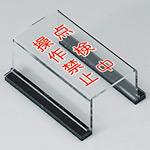 点検中操作禁止 スイッチカバー標識 (805-59A)