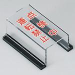 点検中運転禁止 スイッチカバー標識 (805-60A)