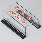 点検中手をふれるな スイッチカバー標識 (805-61A)