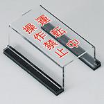 運転中操作禁止 スイッチカバー標識 (805-63A)