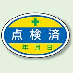 点検済 PPステッカー (10枚1シート) (805-70)
