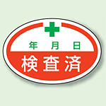 検査済 PPステッカー (10枚1シート) (805-71)