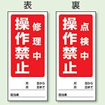 (表) 修理中・・/ (裏) 点検中・・ 両面ゴムマグネット標識 (805-81)