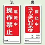 (表) 運転中・・/ (裏) 停止中スイ・・ 両面ゴムマグネット標識 (805-82)