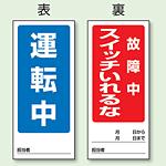 (表) 運転中/ (裏) 故障中スイ・・ 両面ゴムマグネット標識 (805-84)