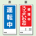 (表) 運転中/ (裏) 修理中スイ・・ 両面ゴムマグネット標識 (805-85)
